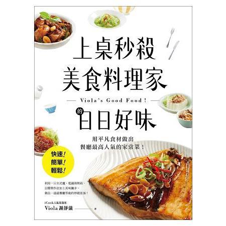 上桌秒殺美食料理家的日日好味:快速、簡單、輕鬆,用平凡食材做出餐廳最高人氣的家常菜!