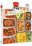 終極冰箱常備菜:常備菜一週計劃!主菜、副菜與炊飯的美味組合,更簡單!更快速!更好吃!