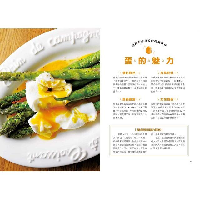 新手不失敗的百變蛋料理:水煮、煎炸、醃漬、蒸烤都難不倒的無敵蛋食譜,簡單易做又好吃,天天都有新變化!