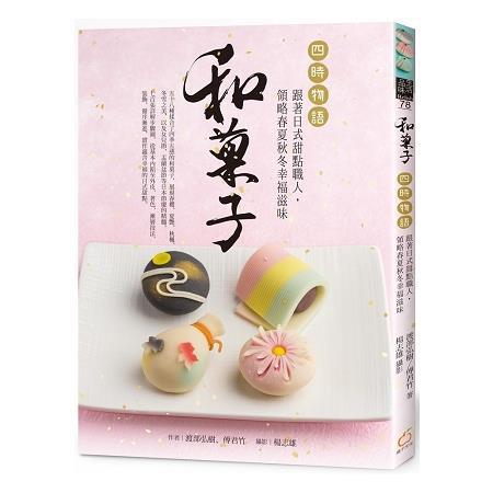 和果子.四時物語:跟著日式甜點職人,領略春夏秋冬幸福滋味