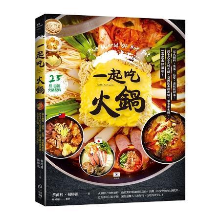 一起吃火鍋:從火鍋料、高湯、沾醬、速配飯甜湯,到中式台式特色鍋、亞洲歐美經典鍋、低卡養生鍋,一次煮出好滋味!