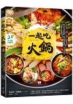一起吃火鍋:從火鍋料、高湯、沾醬、速配飯甜湯,到中式台式特色鍋、亞洲歐美經典鍋、低卡養生鍋,一次煮出