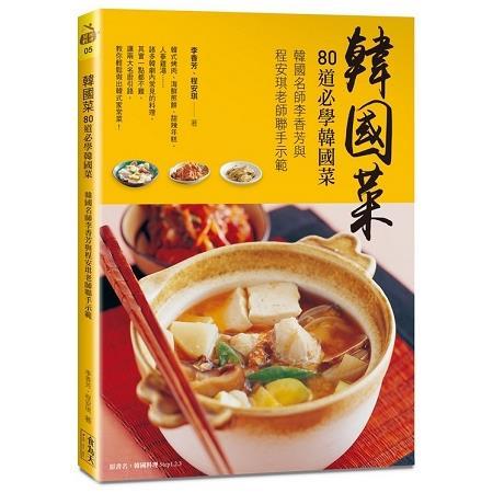 韓國菜:80道必學韓國菜