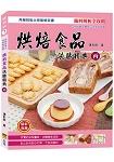 烘焙食品決勝精典(丙)