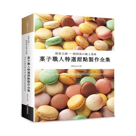 菓子職人特選甜點製作全集:烘焙大師-岡田流的極上美味!