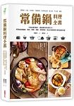 常備鍋料理全書:用8款經典鍋具,燉肉、熬湯、煮飯、烤甜點等,做出66道東西方美味道地料理