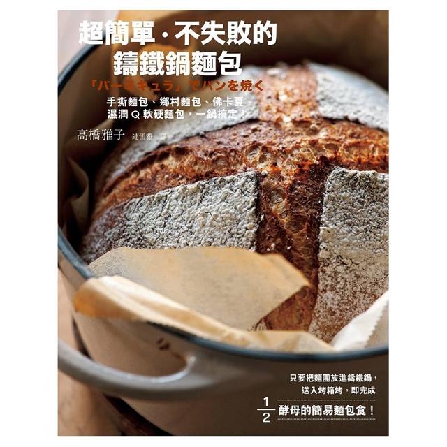 超簡單、不失敗的鑄鐵鍋麵包:手撕麵包、鄉村麵包、佛卡夏、濕潤Q軟硬麵包,一鍋搞定!