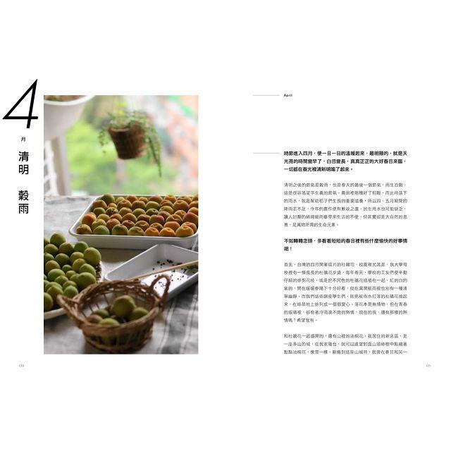 療癒廚房2:四季的撫慰食與家仕事,還有小廚房裡的日常