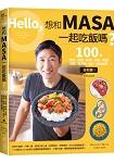 Hello,想和MASA一起吃飯嗎?100道炒飯、丼飯、拌飯、炊飯、燴飯、燉飯、焗烤飯、雜炊、粥與飯糰任你選