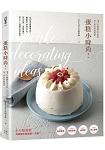 蛋糕小時尚!3步驟讓家常蛋糕很上相的裝飾靈感