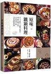 原味鐵鍋料理:由『王子廚詣』X『餐盤上的畫家』兩大職人聯手打造,以在地食材示範78道各國經典料理