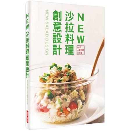 NEW沙拉料理創意設計:44款人氣特調沙拉醬