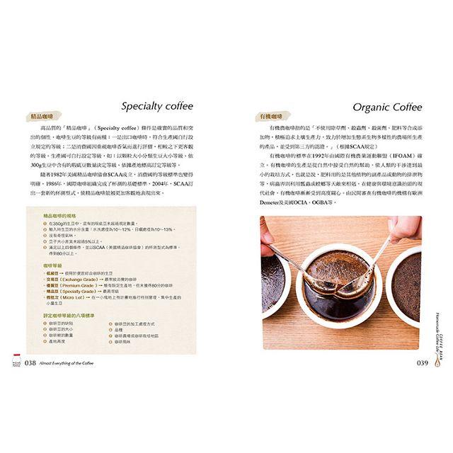咖啡的一切:咖啡迷完全圖解指南