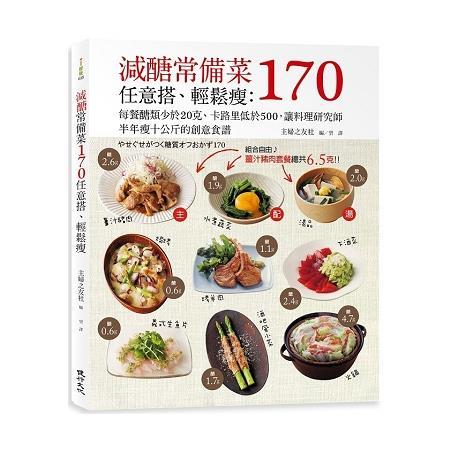 減醣常備菜170任意搭、輕鬆瘦:每餐醣類少於20克、卡路里低於500,讓料理研究師半年瘦10公斤的創意