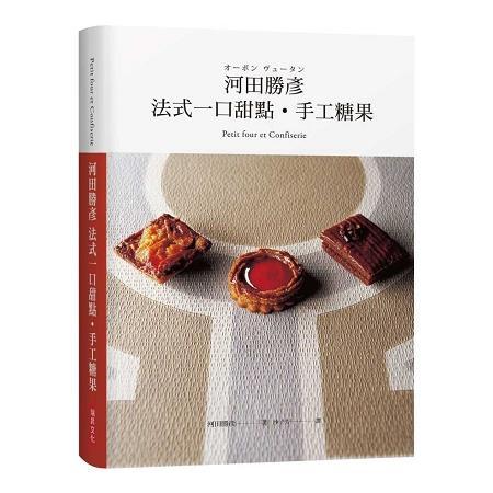 河田勝彥法式一口甜點‧手工糖果:職人的堅持、個人風格的融入,歷久彌新的經典重現!(精裝珍藏版)