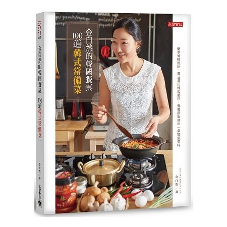 金自然的韓國餐桌:100道韓式常備菜