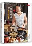 金自然的韓國餐桌 - 100道韓式常備菜