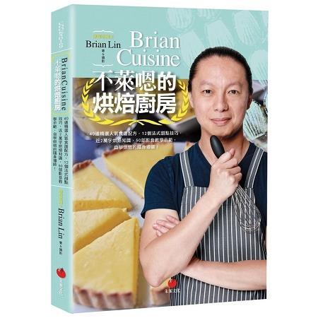 BrianCuisine不萊嗯的烘焙廚房 :40道精選人氣食譜配方,12個法式甜點技巧,近2萬字烘焙知識,50部影音教學示範,自學烘焙的隨身導師!