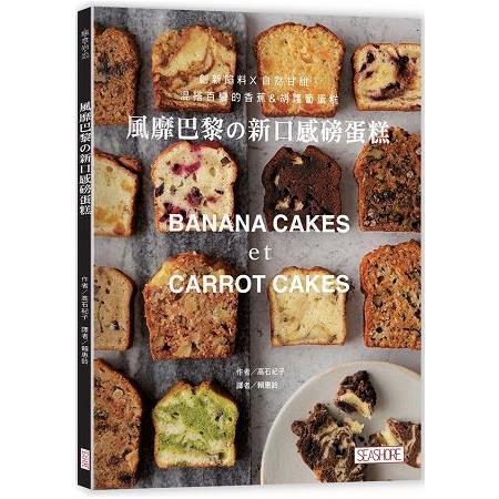 風靡巴黎新口感磅蛋糕:創新餡料 × 自然甘甜,混搭百變的香蕉&胡蘿蔔蛋糕