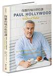 保羅的城市烘焙課:跟著Paul Hollywood走訪全球十大魅力城市,體驗巷弄街角間令人躍躍欲試的82道烘焙配
