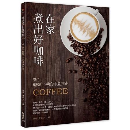 在家煮出好咖啡