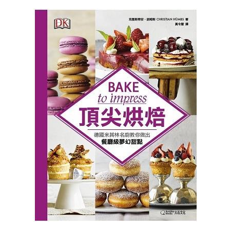 頂尖烘焙:德國米其林名廚教你做出餐廳級夢幻甜點