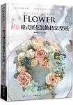 正統韓式擠花裝飾技法聖經:40款奶油霜花型╳40種組合設計=蛋糕工藝全面進化