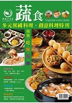 蔬食多元異國料理、創意料理特刊