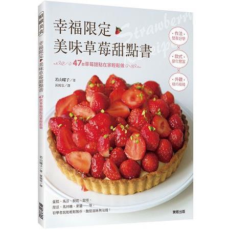 幸福限定.美味草莓甜點書