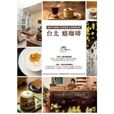 台北癮咖啡 :  尋味70家讓人初訪就愛上的風格店家 /