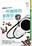 百藥之王【全新改版】:一杯咖啡的藥理學