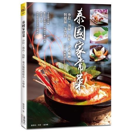 泰國家常菜
