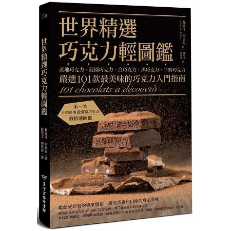 世界精選巧克力輕圖鑑