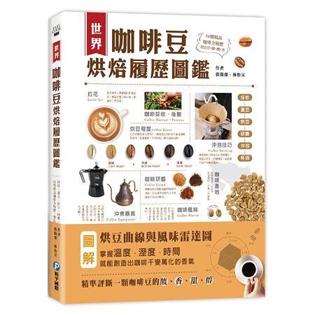 世界咖啡豆烘焙履歷圖鑑:採收、選豆、烘豆、研磨、沖泡到杯測,50種精品咖啡全履歷,帶出甘、醇、酸、香