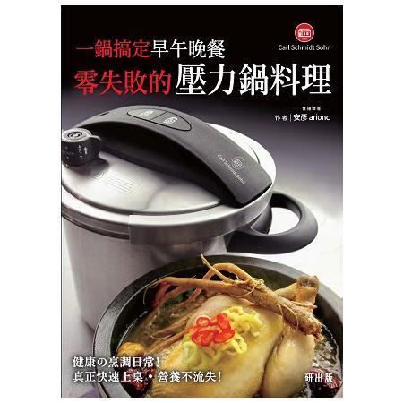 零失敗的壓力鍋料理