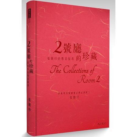2號廳的珍藏:張簡珍的粵菜探尋