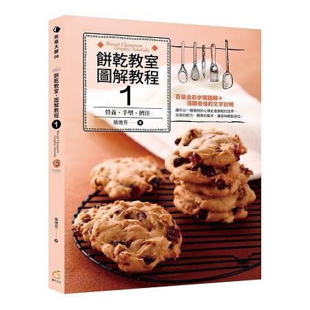 餅乾教室.圖解教程1:營養、手塑、擠注