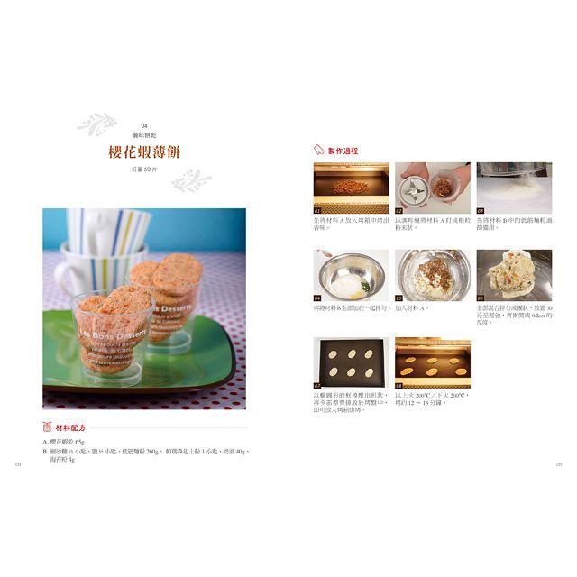 餅乾教室.圖解教程2:冷凍、組合、薄脆、鹹味