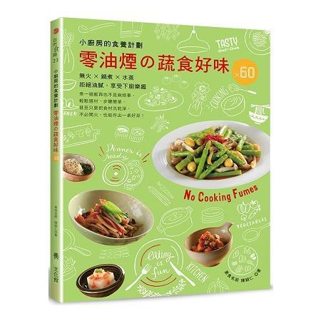 小廚房的食養計劃:零油煙的蔬食好味?60(無火.鍋煮.水蒸)