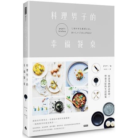 料理男子的幸福餐桌:84道各國創意料理,豐盛美好的生活提案