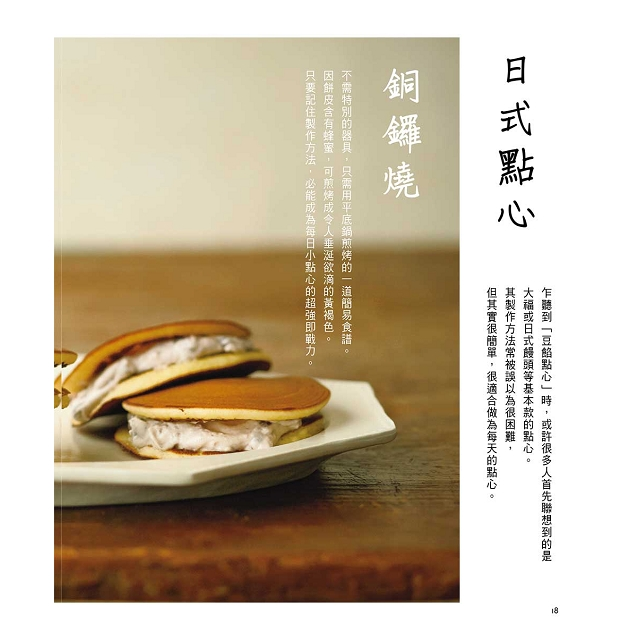 戀戀紅豆餡甜點:和洋食材搭配紅豆的極致組合