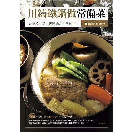 用鑄鐵鍋做常備菜 只花3小時,輕鬆搞定1週菜色!
