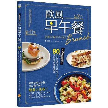 歐風早午餐Brunch:品嚐幸福的小美好!人氣主廚傳授!90道沙拉X濃湯X三明治X蛋料理的美味食譜