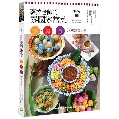 蘿拉老師的泰國家常菜