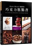 Pierre Herme寫給你的巧克力糕點書:28道獨特的巧克力糕點.541張詳細步驟圖,在家複製大師的頂級美味