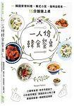 一人份韓食餐桌:韓國家常料理、韓式小菜、咖啡店輕食15分鐘端上桌