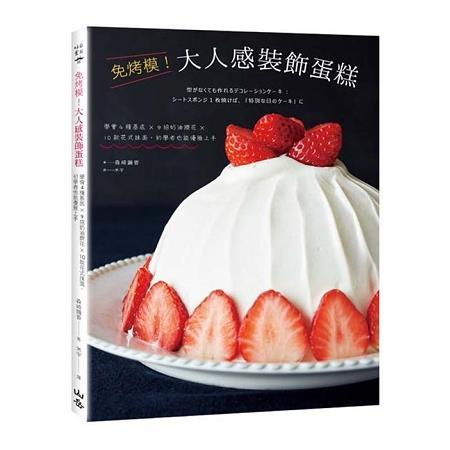 免烤模!大人感裝飾蛋糕:學會4種基底×9招奶油擠花×10款花式抹面,初學者也能優雅上手