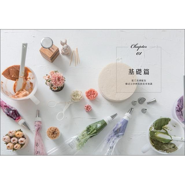 Anna甜蜜裱花:從杯子蛋糕開始學韓式豆沙擠花!花型X配色X組合全圖解,入門到進階都適用