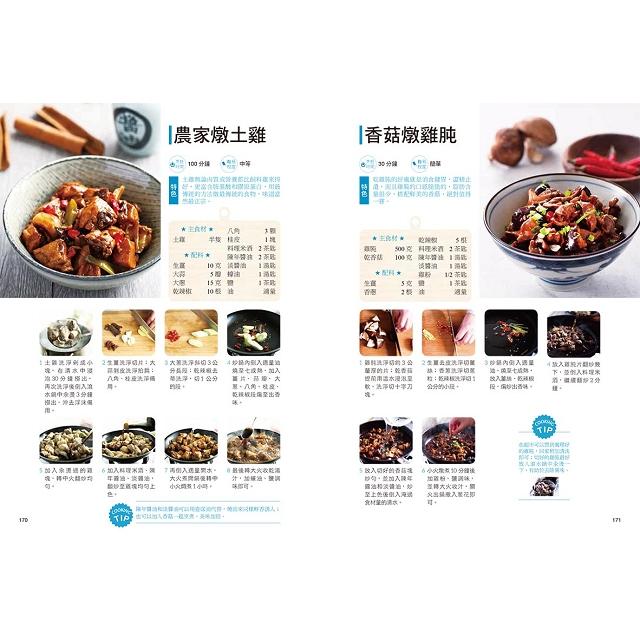 一鍋到底!搞定三餐的湯料理:一鍋多變,106道營養滿點的溫暖美味,當主食也能大滿足!