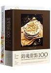 銷魂甜點套書:銷魂甜點100 + 教你做出與眾不同的法式塔派
